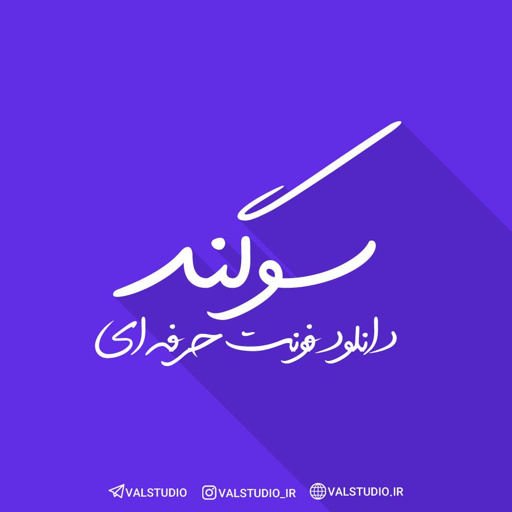 فونت فارسی حرفه ای سوگند