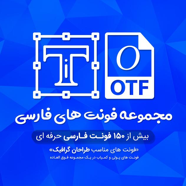 مجموعه فونت های فارسی گرافیکی مناسب طراحی