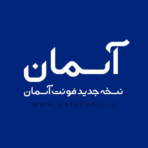 دانلود فونت فارسی حرفه ای آسمان