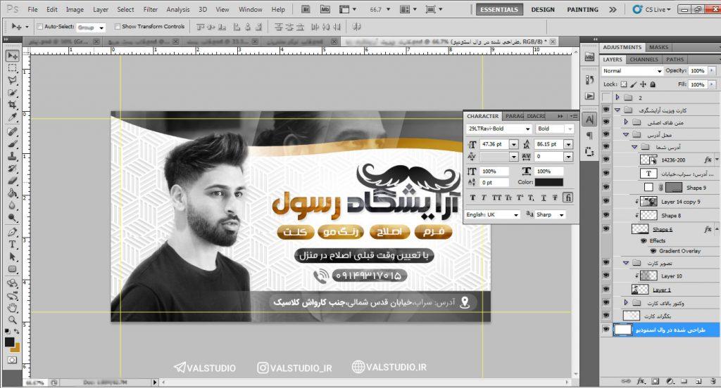 لایه باز کارت ویزیت آرایشگری با فرمت PSD