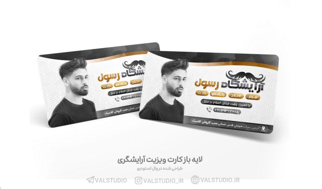 کارت ویزیت لایه باز آرایشگری با فرمت PSD