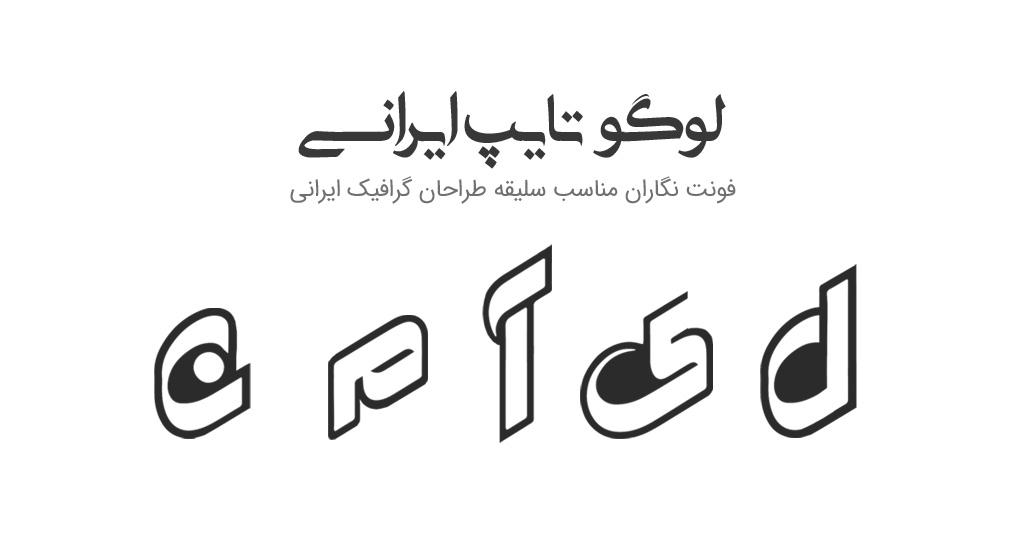 فونت طراحی لوگو تایپ نگاران