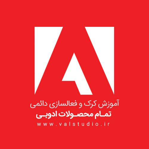 آموزش نصب و فعالسازی دائمی محصولات Adobe