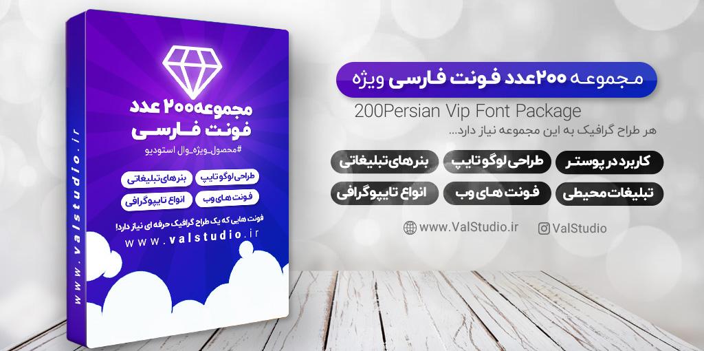مجموعه 200 عدد فونت فارسی