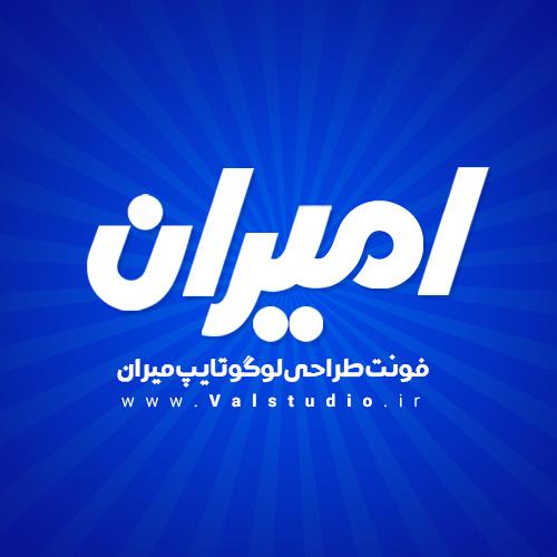 فونت طراحی لوگو تایپ امیران