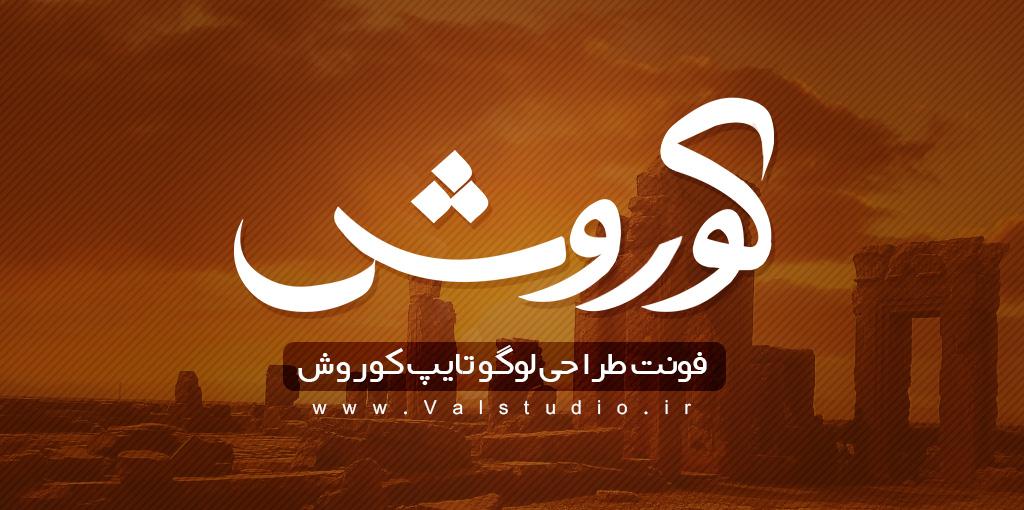 فونت فارسی طراحی لوگو تایپ کوروش