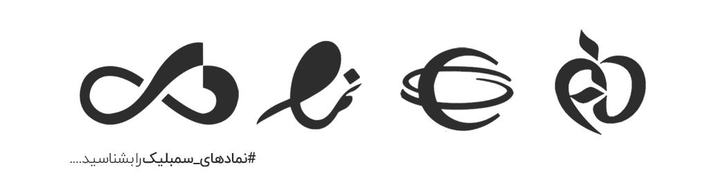 نماد های سمبلیک