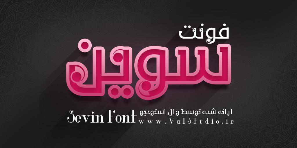 دانلود رایگان فونت فارسی سوین