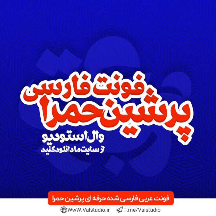 دانلود فونت عربی پرشین حمرا