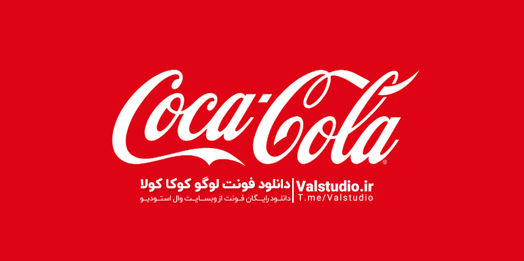 دانلود فونت لوگو رسمی کوکا کولا