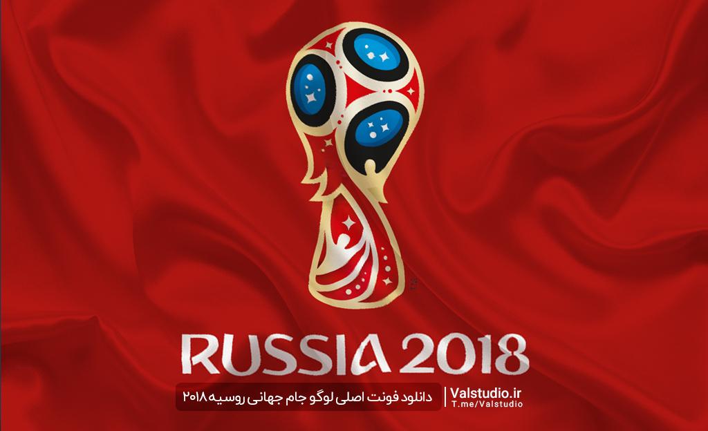 دانلود فونت لوگو جام جهانی