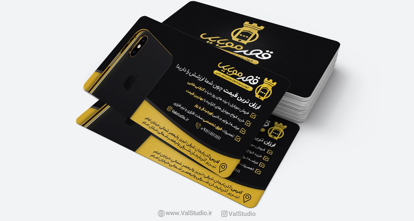 دانلود کارت ویزیت موبایل فروشی به صورت لایه باز PSD