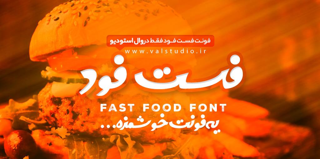 دانلود فونت فارسی فست فود