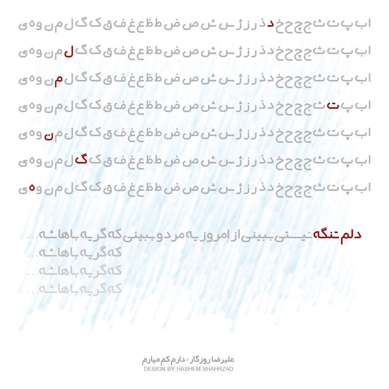 دانلود فونت فارسی شهرزاد
