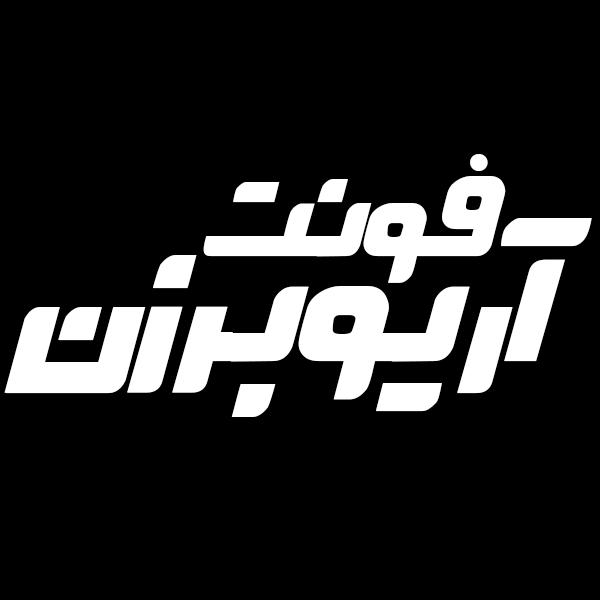 دانلود فونت تایپوگرافی فارسی آریوبرزن