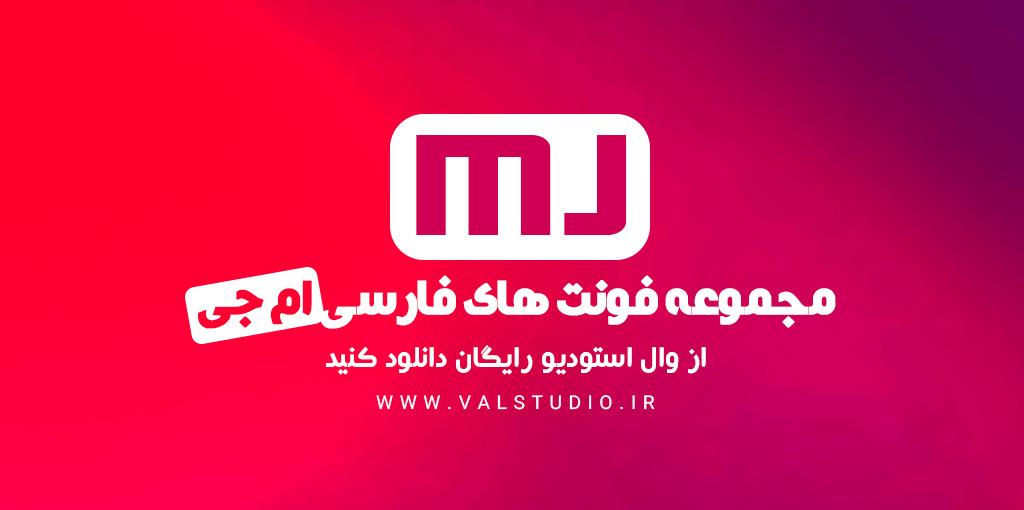 مجموعه فونت های فارسی ام جی