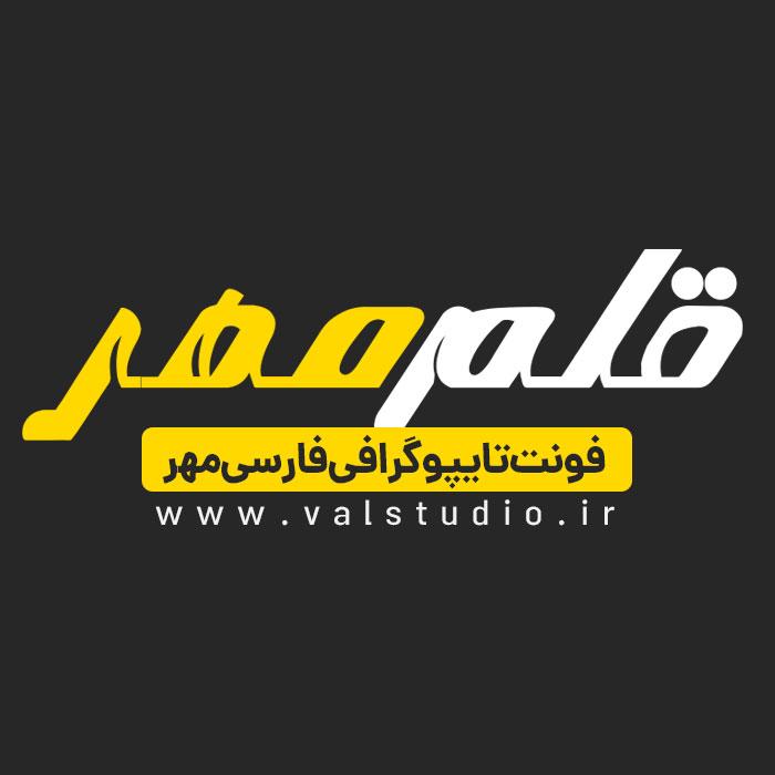 دانلود فونت تایپوگرافی فارسی مهر