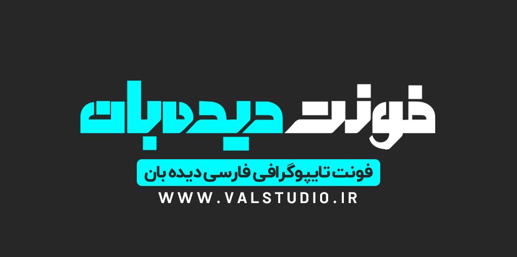 دانلود فونت تایپوگرافی فارسی دیده بان