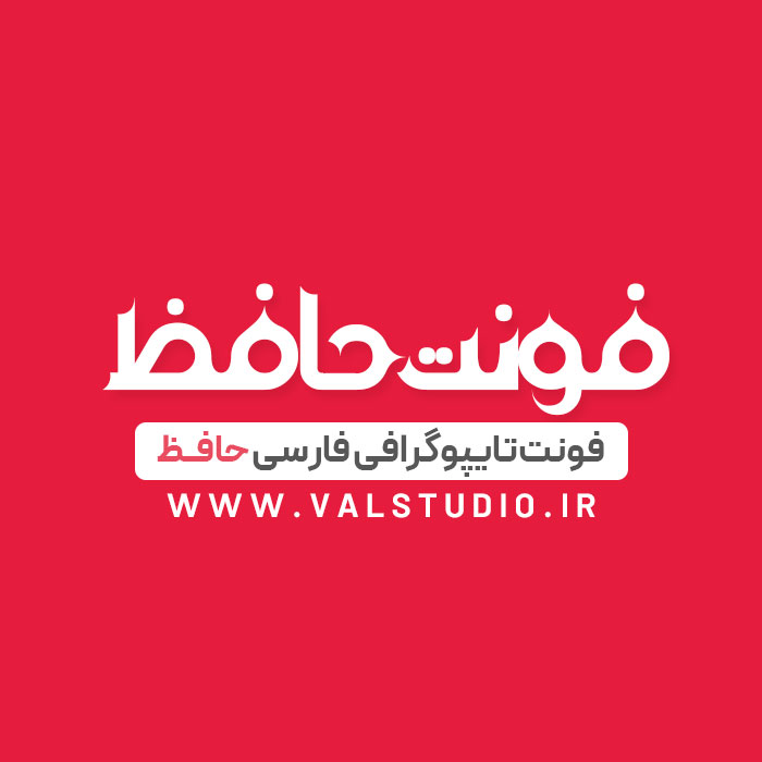 دانلود فونت تایپوگرافی حافظ
