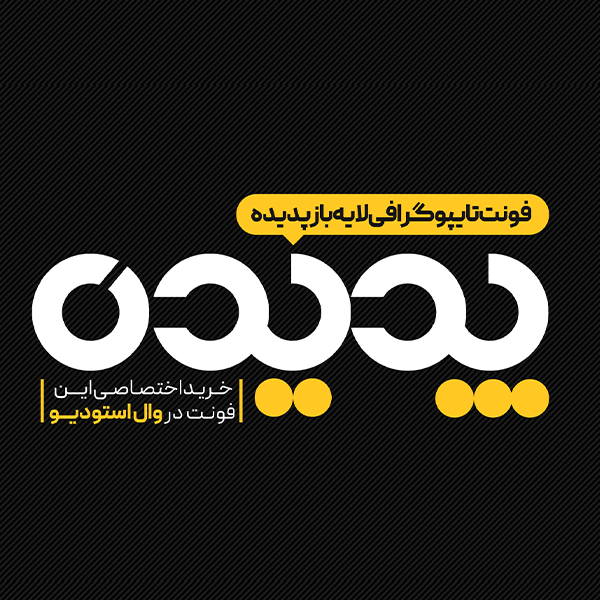 دانلود فونت لوگوتایپ فارسی پدیده