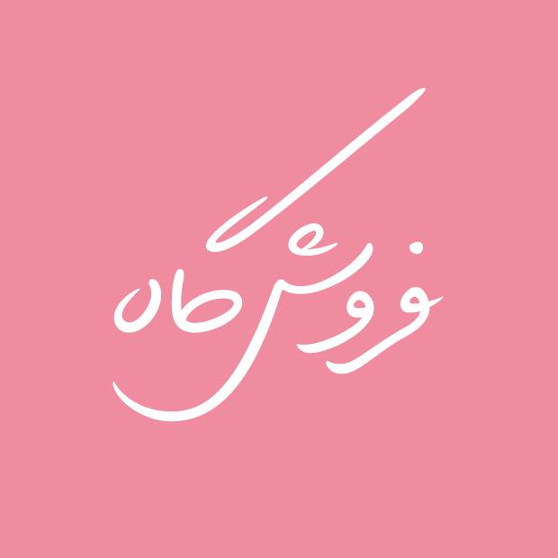 فونت دستنویس فارسی لیلا
