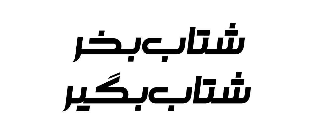 دانلود فونت فارسی شتاب