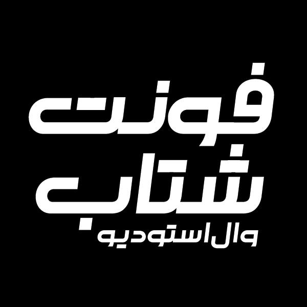 دانلود فونت فارسی شتاب Shetab با فرمت TTF