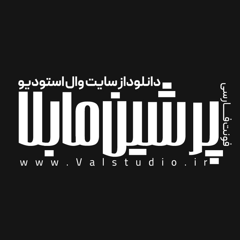 دانلود فونت فارسی پرشین مابلا