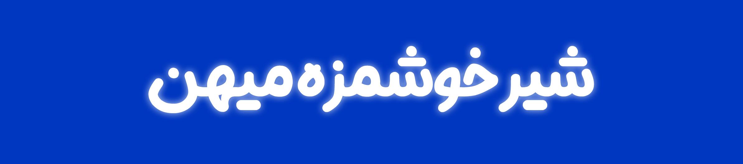 دانلود فونت فارسی میهن