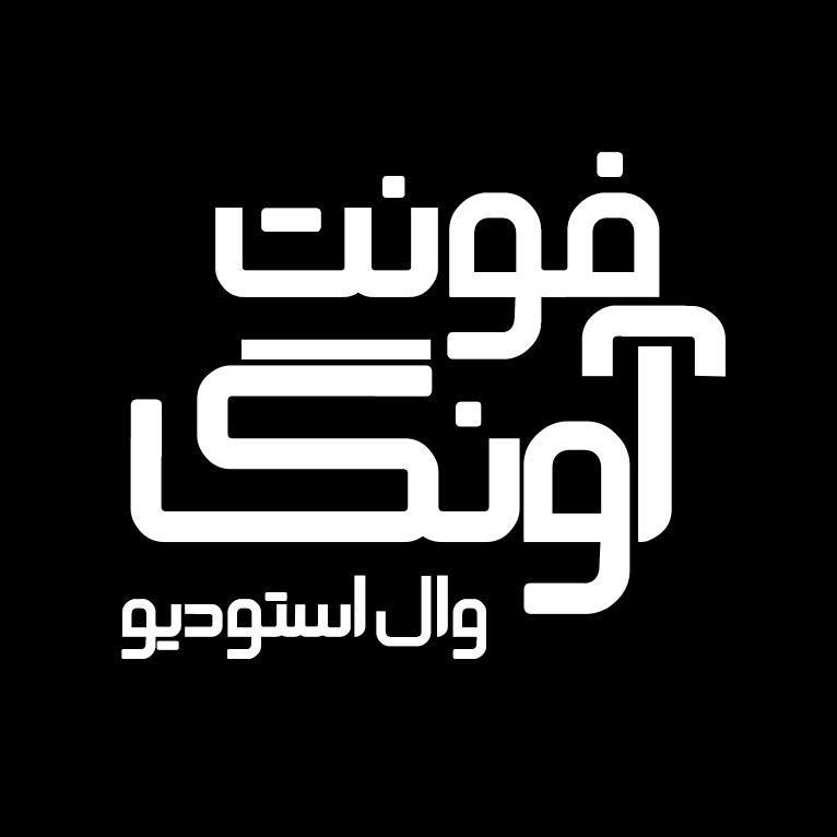 دانلود فونت فارسی آونگ