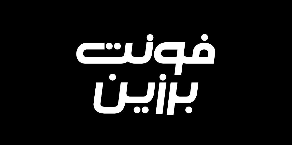 دانلود فونت فارسی برزین