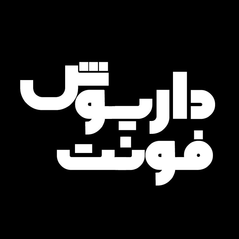 دانلود فونت فارسی داریوش