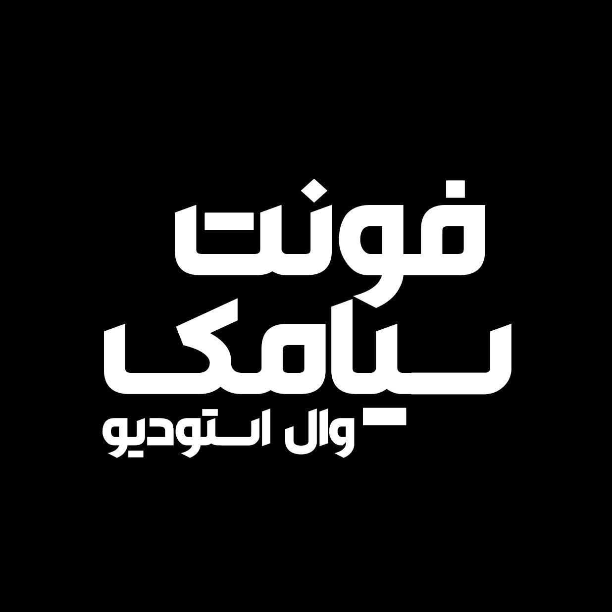 دانلود فونت فارسی سیامک