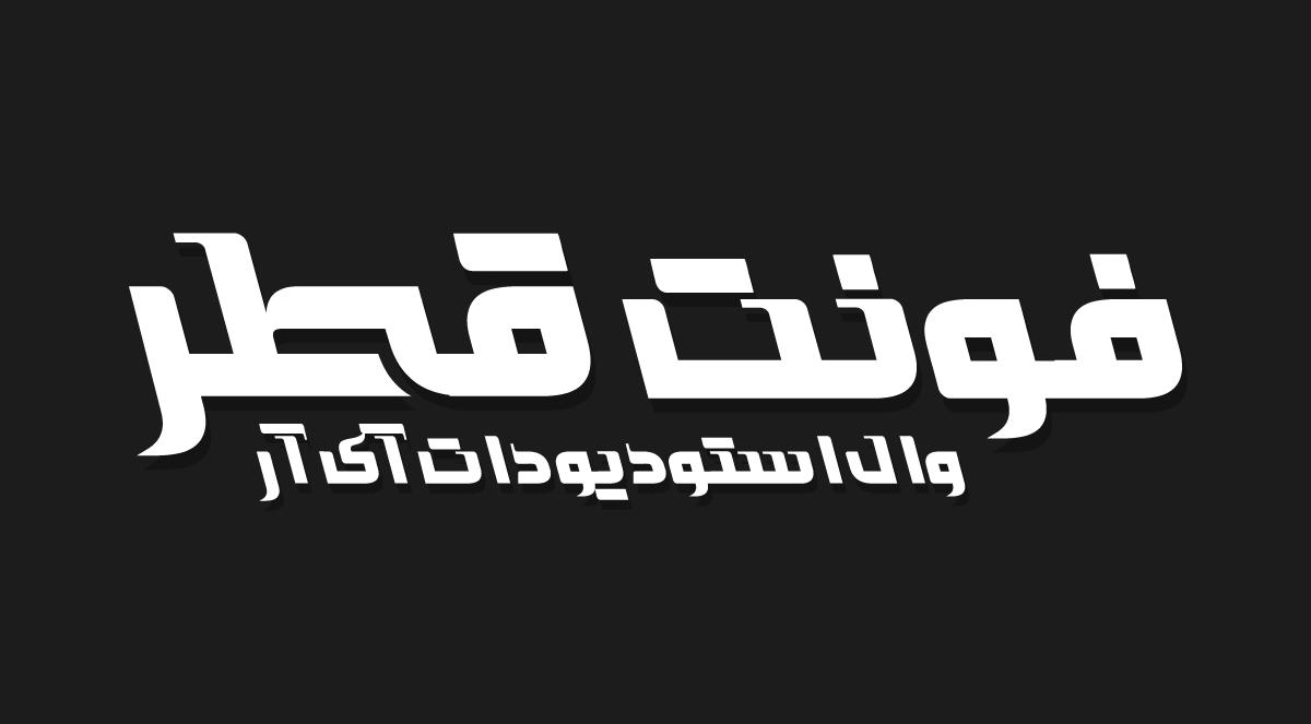 فونت فارسی قطر