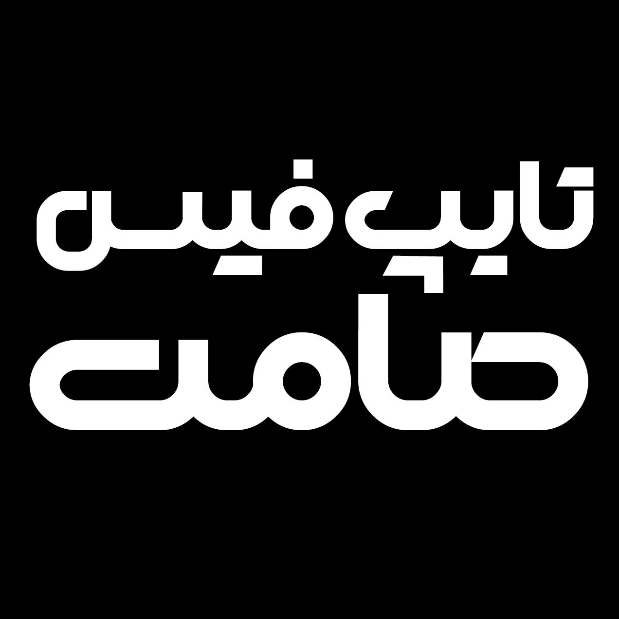 دانلود فونت فارسی صامت