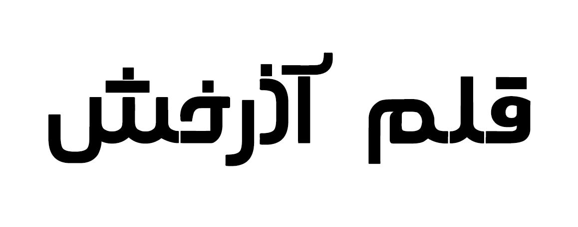 فونت تایپوگرافی فارسی آذرخش
