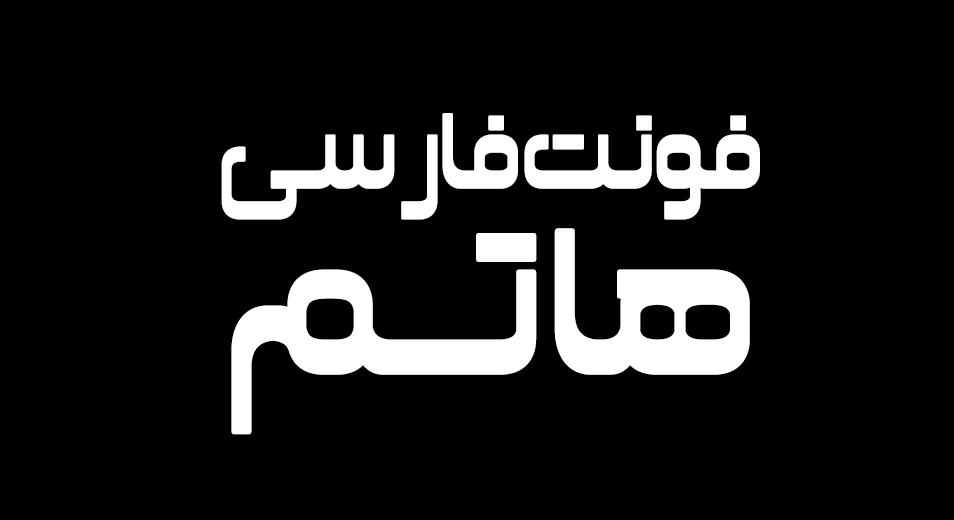 دانلود فونت فارسی هاتم