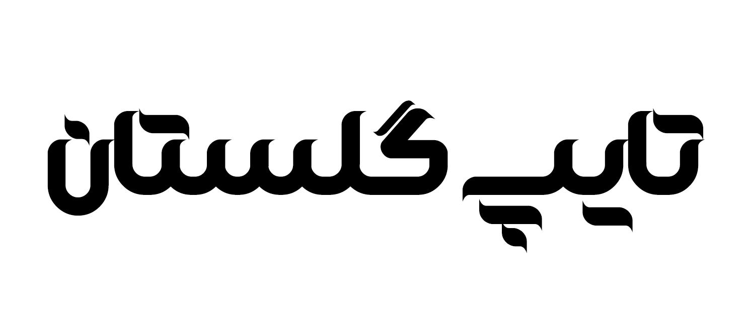 دانلود فونت فارسی گلستان