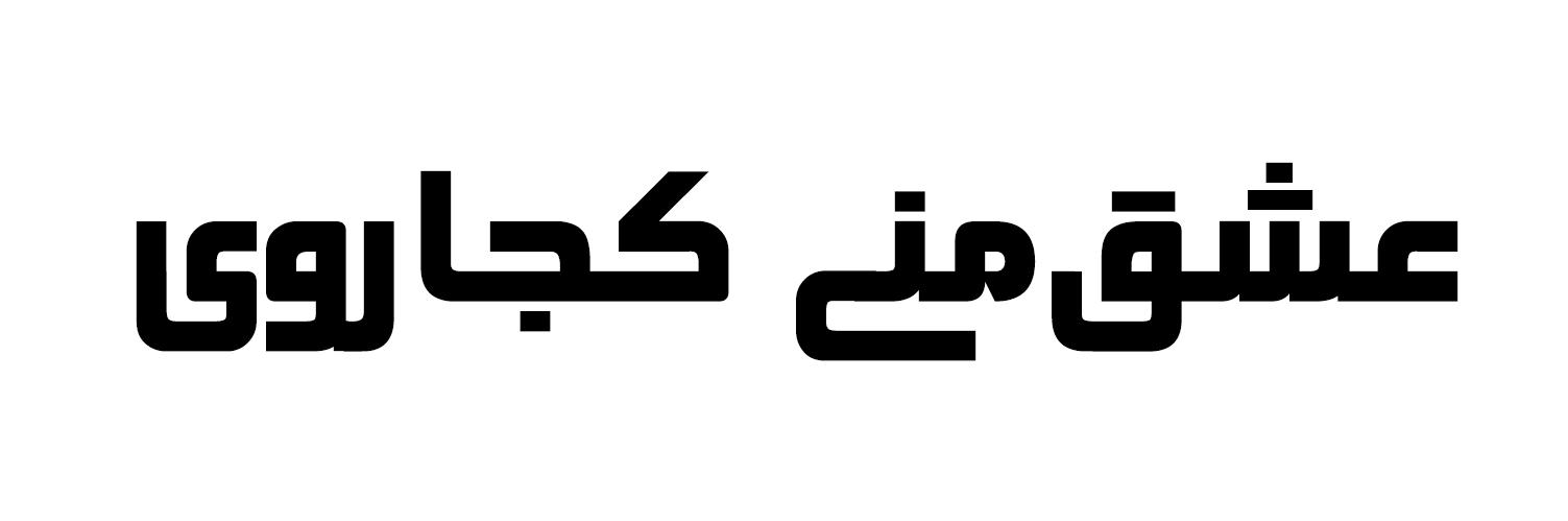 دانلود فونت فارسی شاهگلی