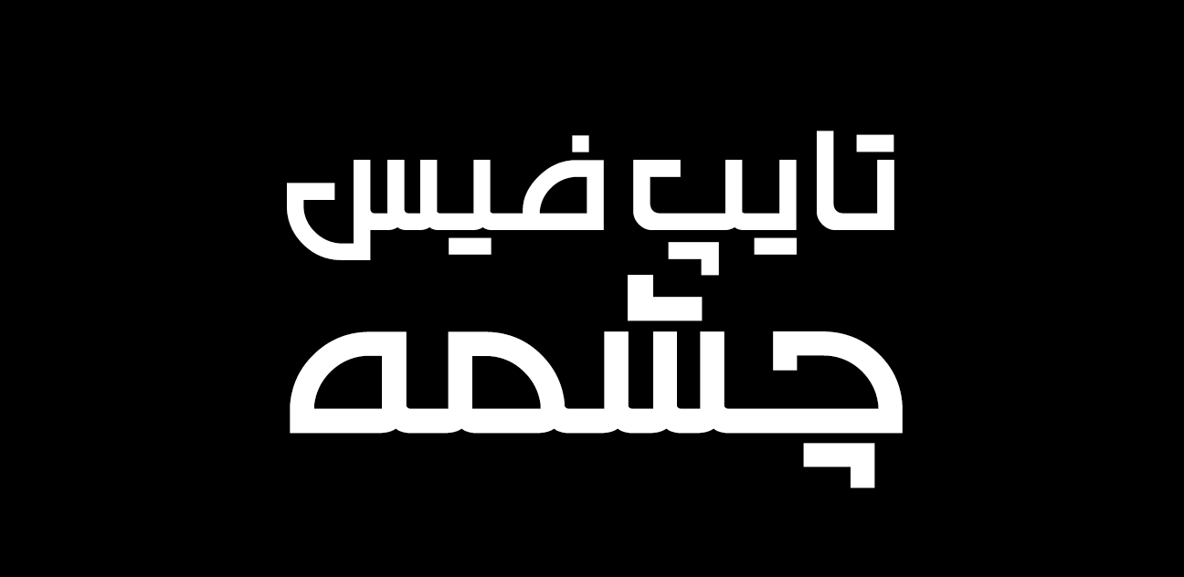 دانلود فونت فارسی چشمه